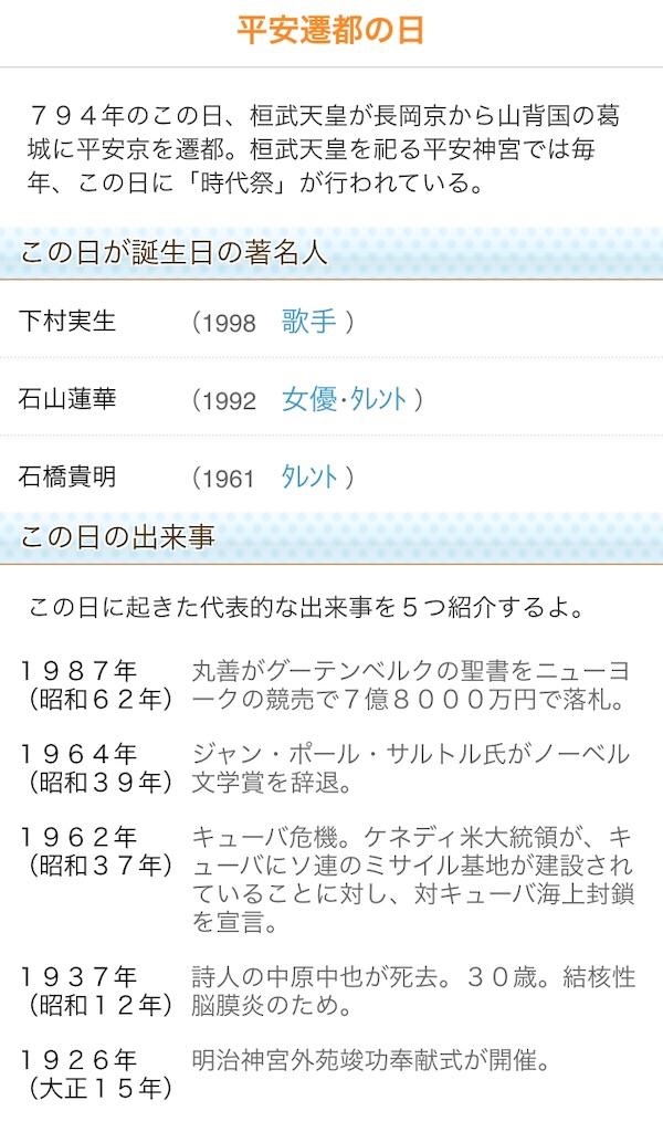 f:id:takayuki1iwata:20181022134635j:image
