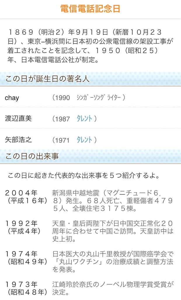 f:id:takayuki1iwata:20181023093250j:image