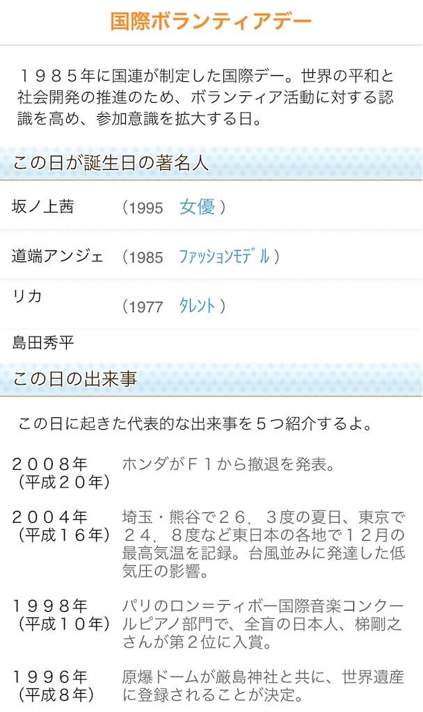 f:id:takayuki1iwata:20181205100236j:image