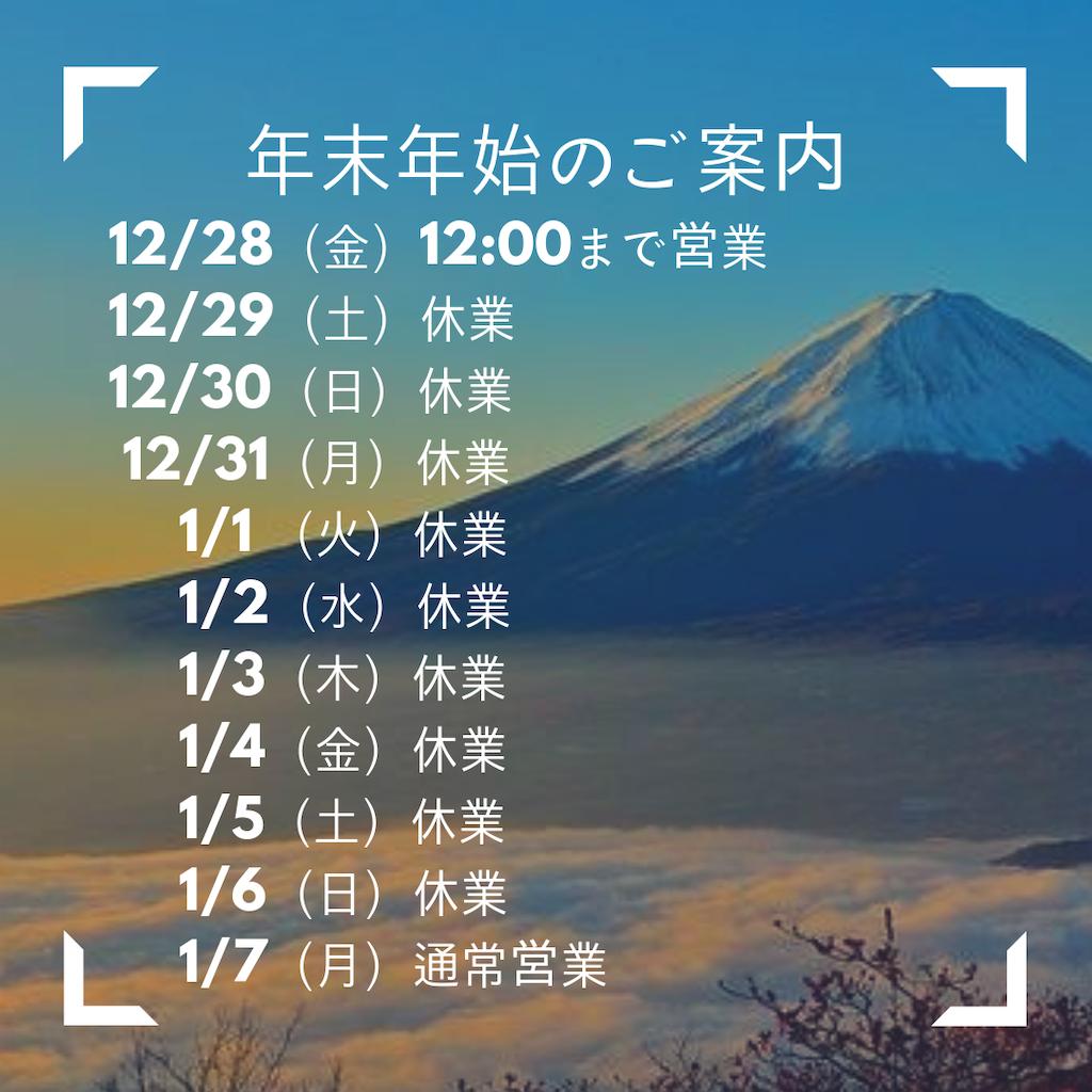 f:id:takayuki1iwata:20181219103426p:image