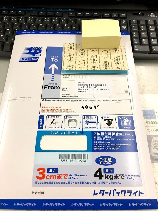 f:id:takayuki1iwata:20181229220808j:plain