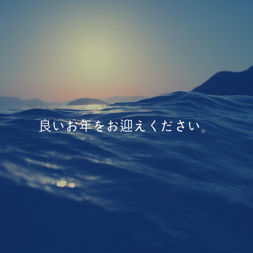 f:id:takayuki1iwata:20181231220608p:image
