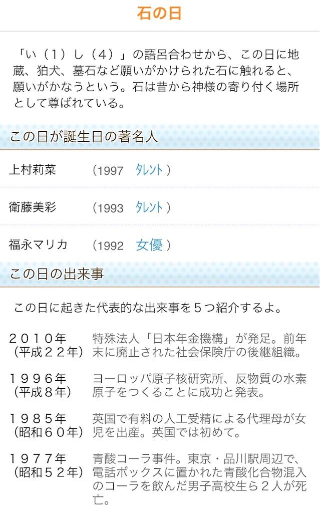 f:id:takayuki1iwata:20190104105306j:image