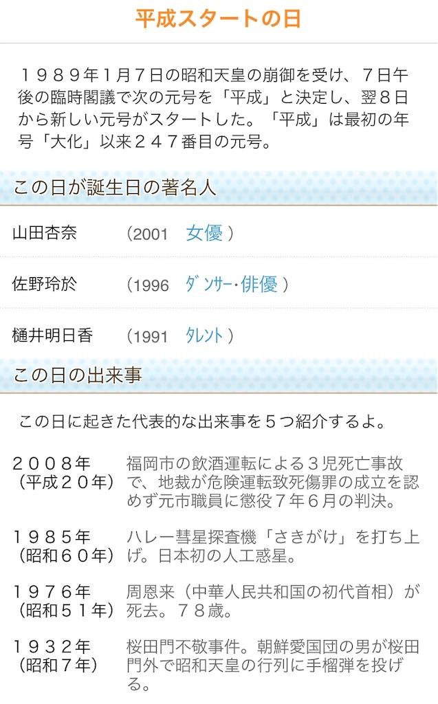 f:id:takayuki1iwata:20190108082650j:image
