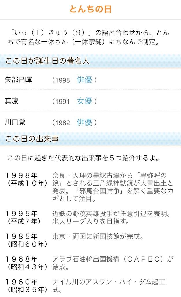 f:id:takayuki1iwata:20190109083200j:image