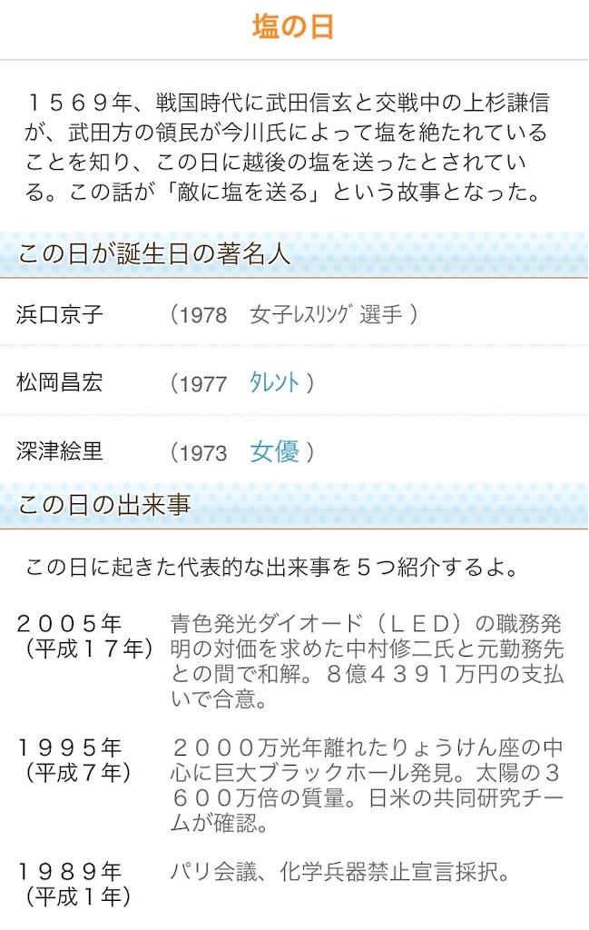 f:id:takayuki1iwata:20190111082319j:image