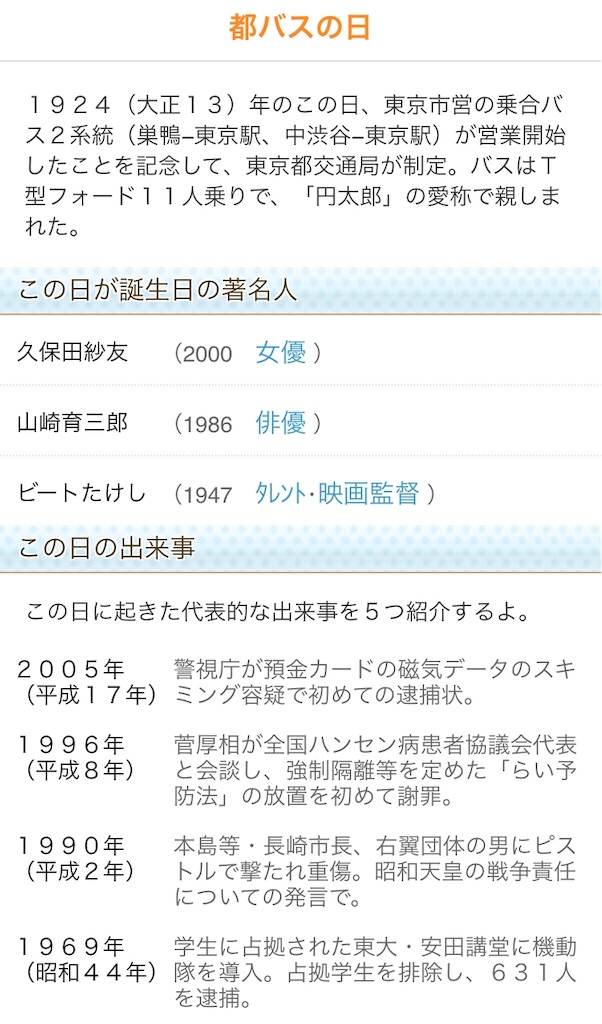 f:id:takayuki1iwata:20190118092653j:image