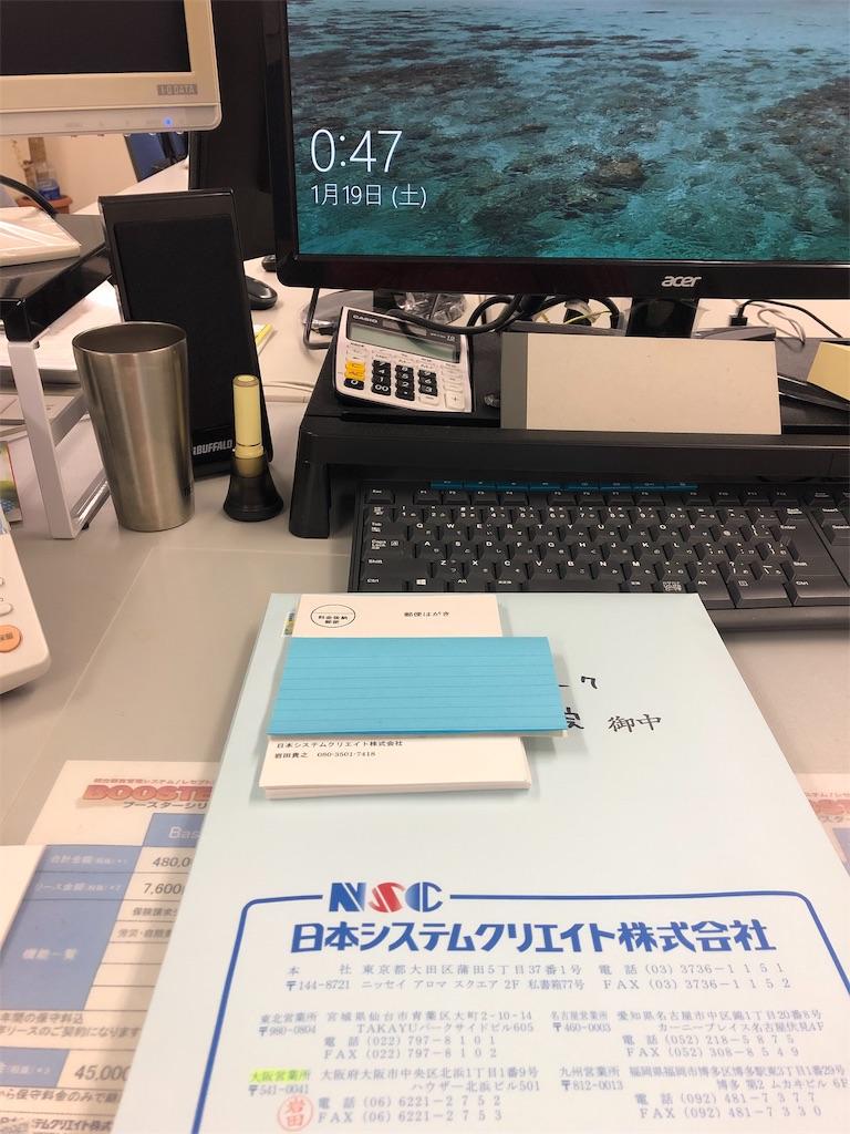 f:id:takayuki1iwata:20190119004935j:image