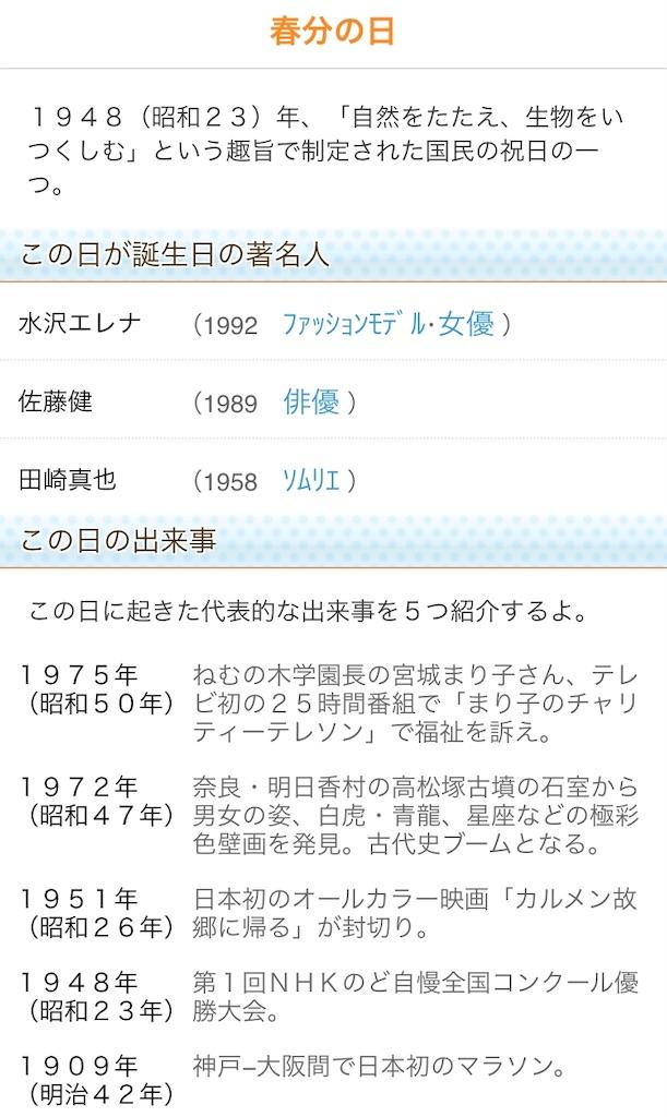 f:id:takayuki1iwata:20190321091420j:image