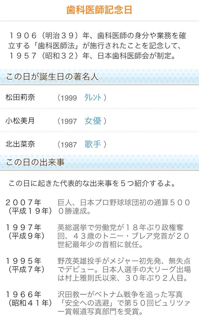 f:id:takayuki1iwata:20190502081751j:image
