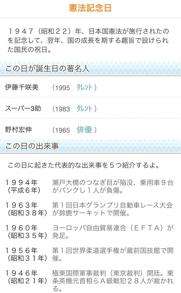 f:id:takayuki1iwata:20190503083908j:image