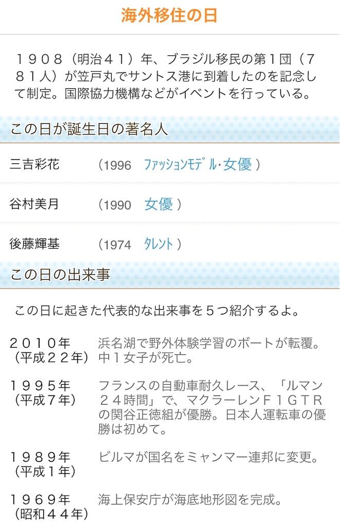 f:id:takayuki1iwata:20190618155510j:image