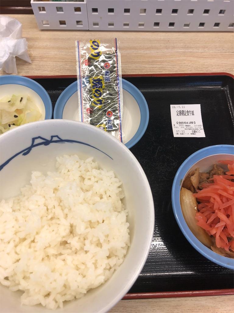 f:id:takayuki1iwata:20190721075959j:image