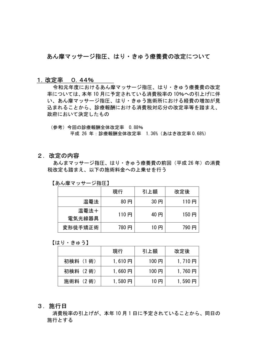 f:id:takayuki1iwata:20190911131757p:plain