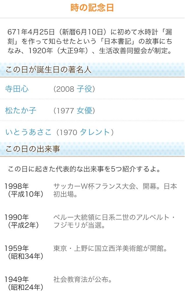 f:id:takayuki1iwata:20200610104204j:image