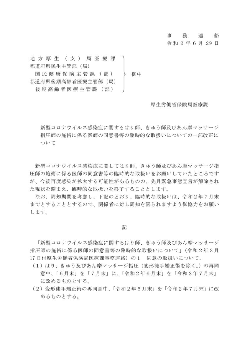 f:id:takayuki1iwata:20200630104506p:plain