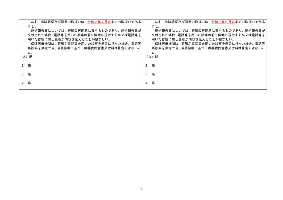 f:id:takayuki1iwata:20200630104515p:plain