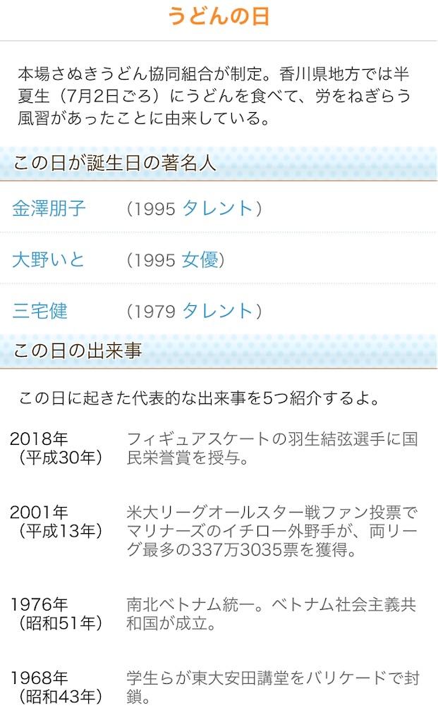 f:id:takayuki1iwata:20200702162822j:image