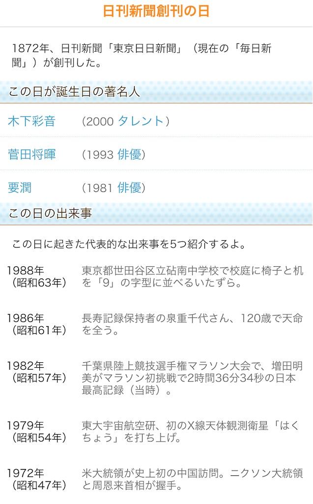 f:id:takayuki1iwata:20210221084509j:image