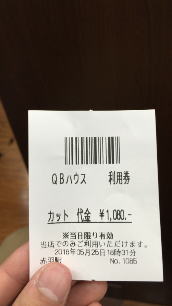 f:id:takayuki2525:20160614213525j:plain