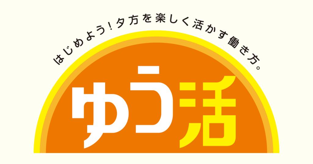 f:id:takayuki2525:20160625192609p:plain