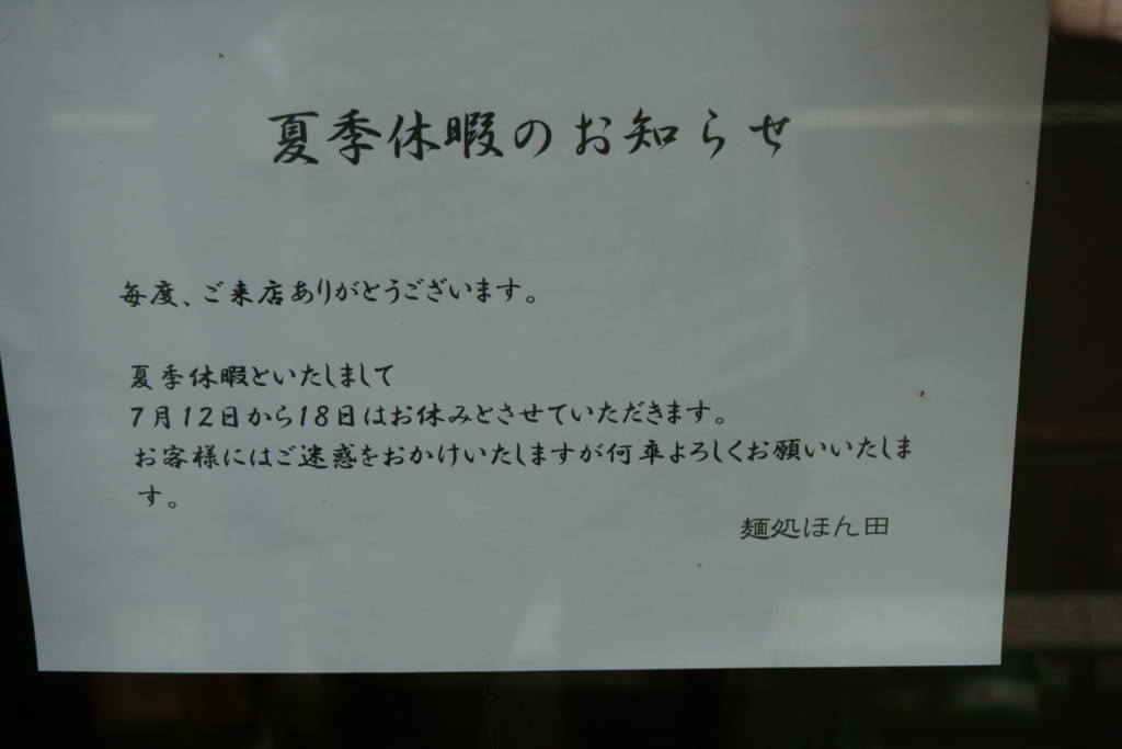 f:id:takayuki2525:20160715215829j:plain
