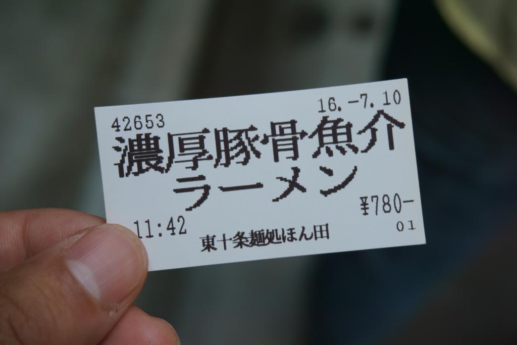 f:id:takayuki2525:20160715220545j:plain
