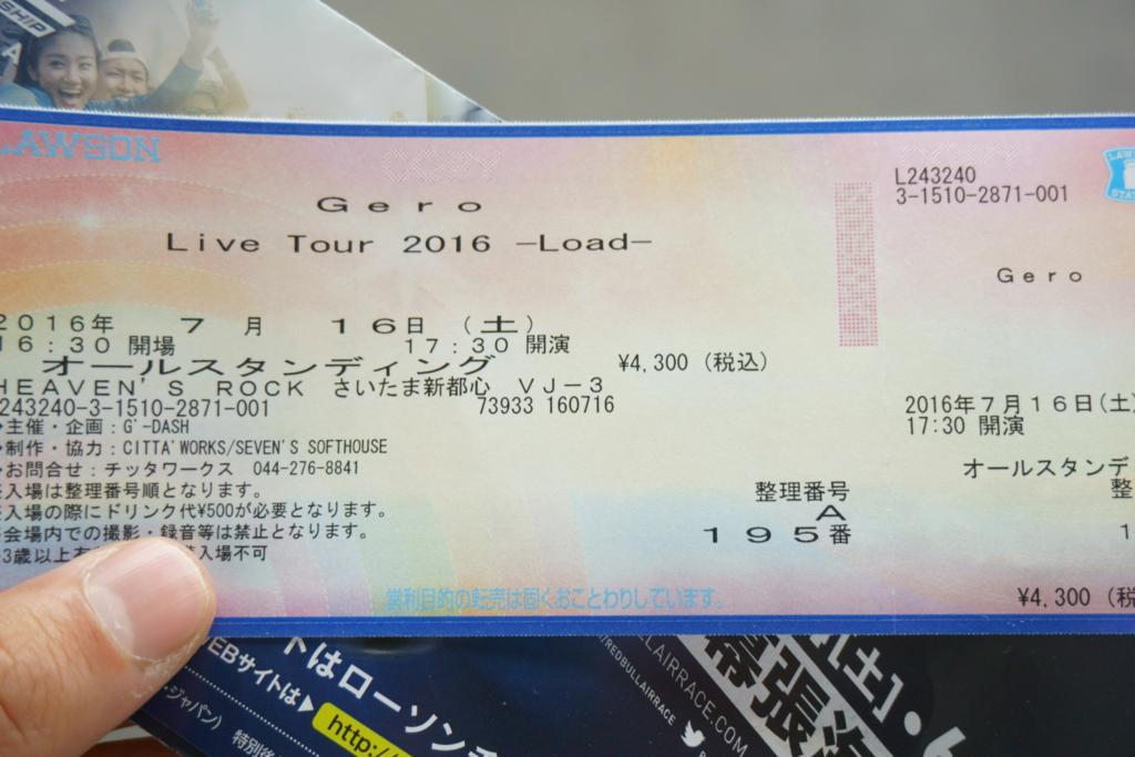 f:id:takayuki2525:20160717225543j:plain