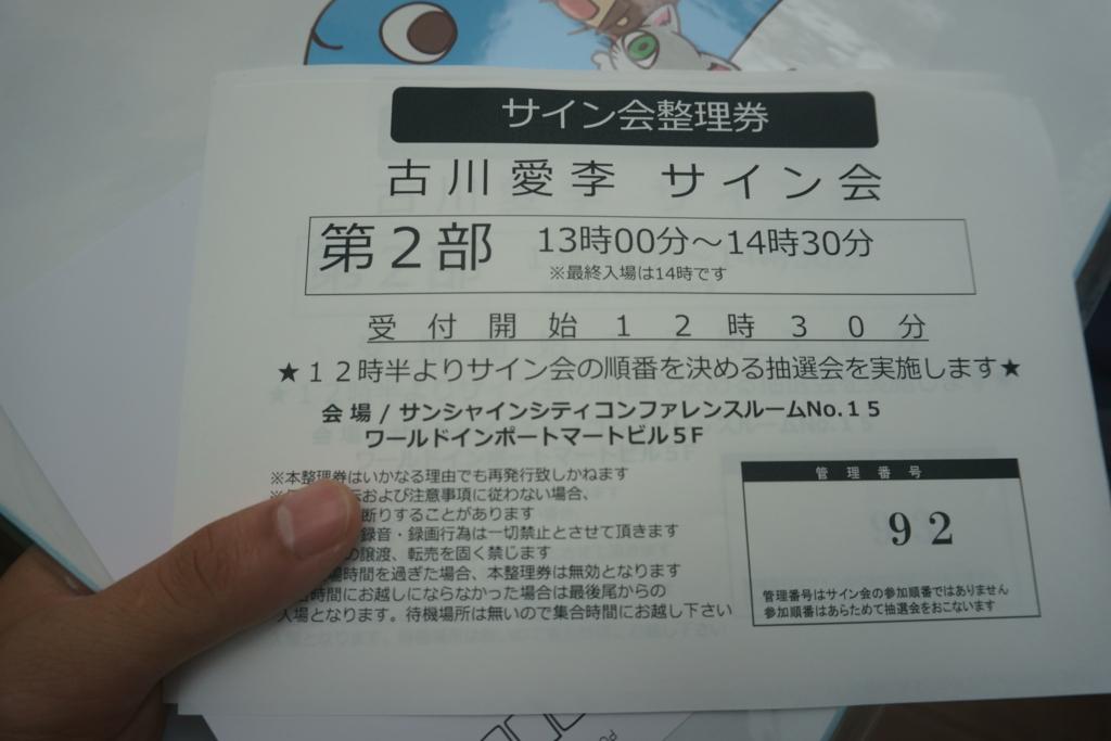 f:id:takayuki2525:20160801014222j:plain