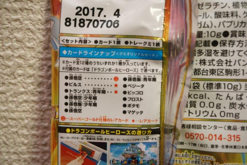 f:id:takayuki2525:20160807234304j:plain