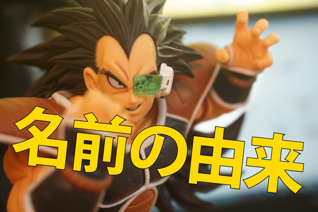 f:id:takayuki2525:20160808212214j:plain