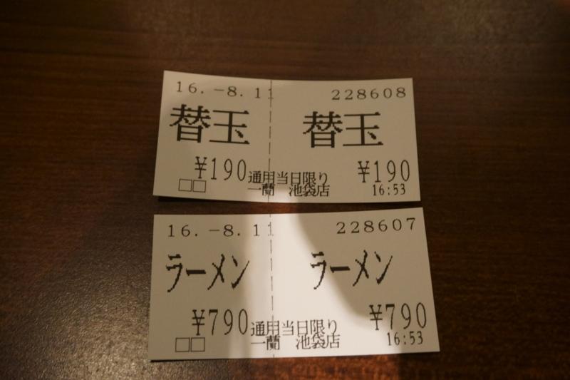 f:id:takayuki2525:20160813200247j:plain