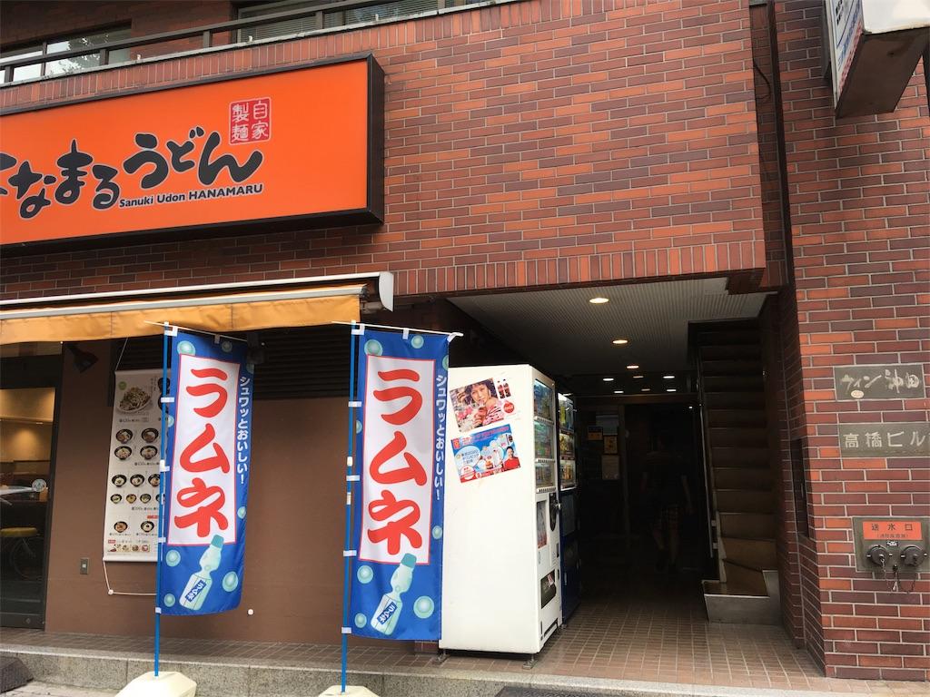 f:id:takayuki2525:20170826175554j:plain