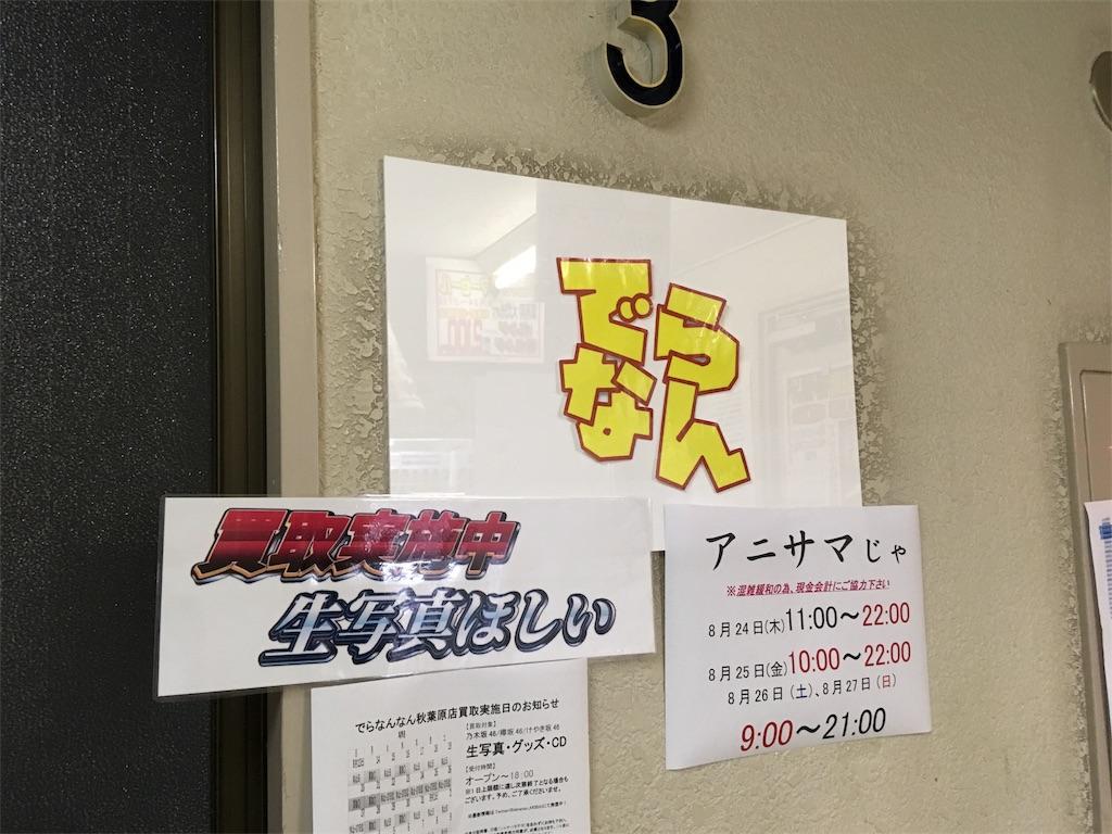 f:id:takayuki2525:20170826175811j:plain