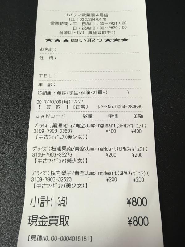 f:id:takayuki2525:20171009221123j:plain