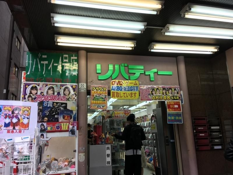 f:id:takayuki2525:20171009221126j:plain