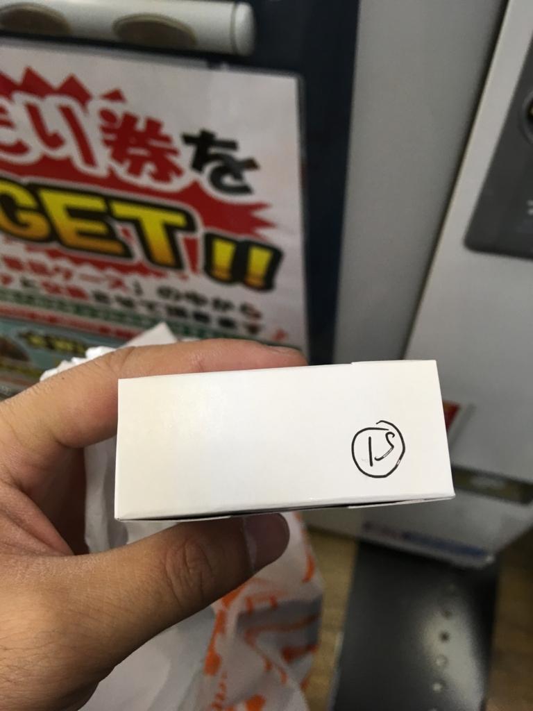 f:id:takayuki2525:20180110231950j:plain