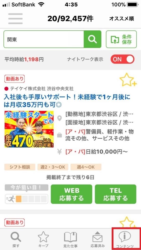 f:id:takayuki2525:20180617043900j:plain