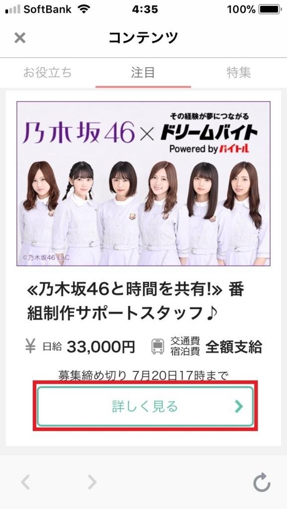 f:id:takayuki2525:20180617043902j:plain