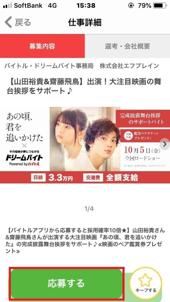f:id:takayuki2525:20180811154603j:plain