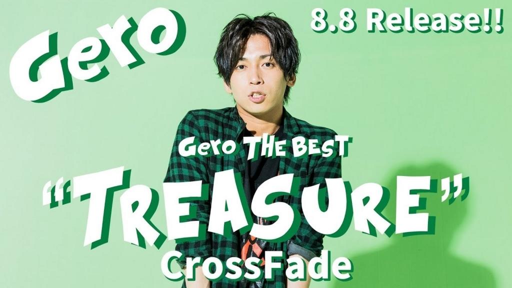 f:id:takayuki2525:20180820022742j:plain