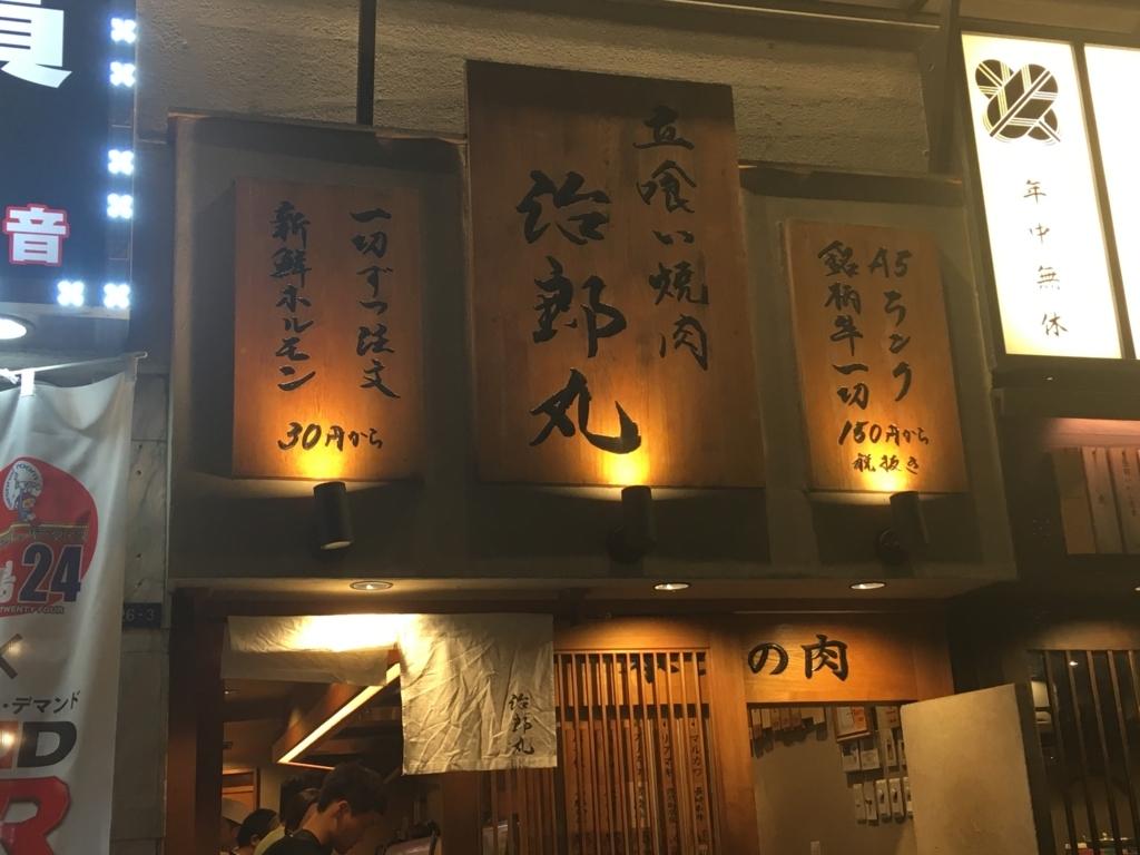 f:id:takayuki2525:20180821213148j:plain