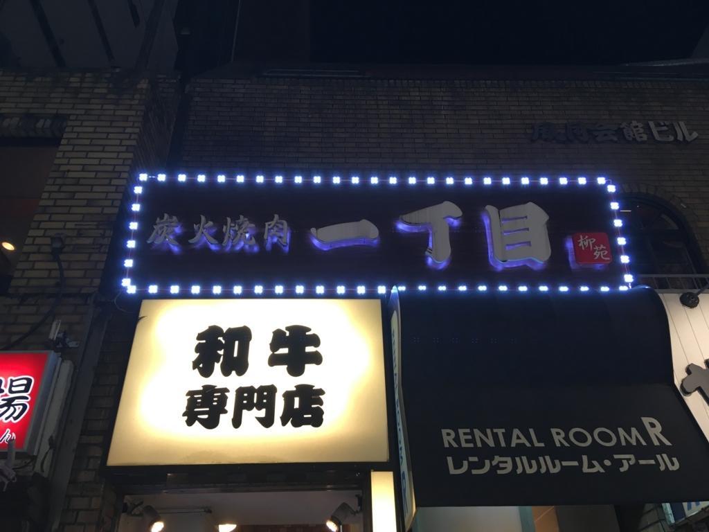 f:id:takayuki2525:20180821221156j:plain