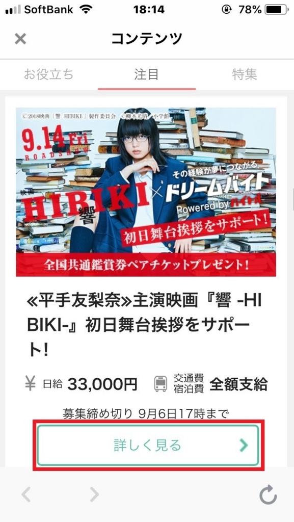 f:id:takayuki2525:20180826181836j:plain
