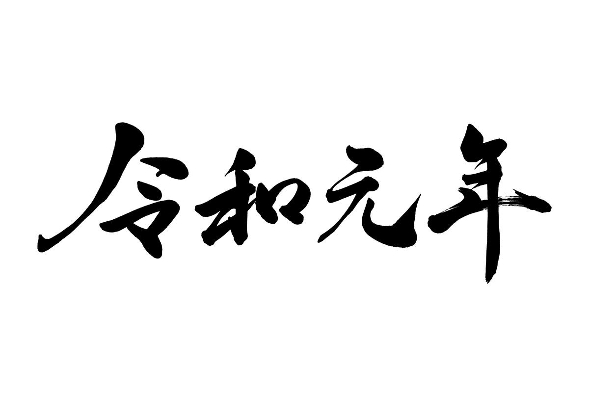 f:id:takayuki2525:20190503122916j:plain