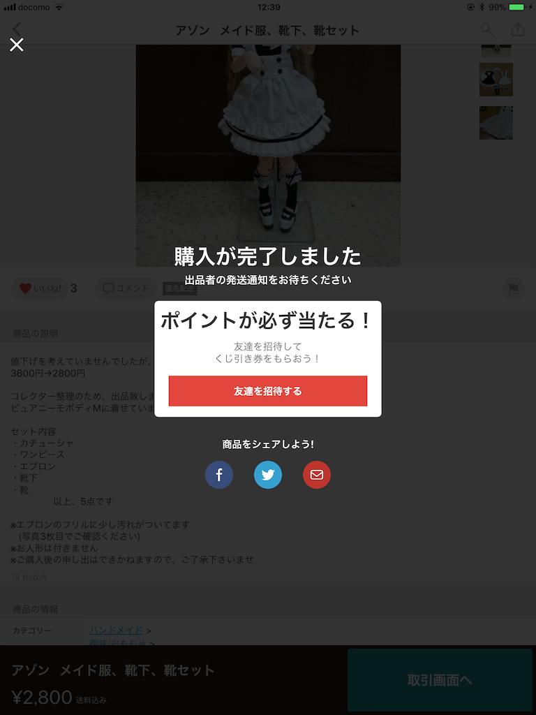 f:id:takayuki_jp:20171130213718p:image
