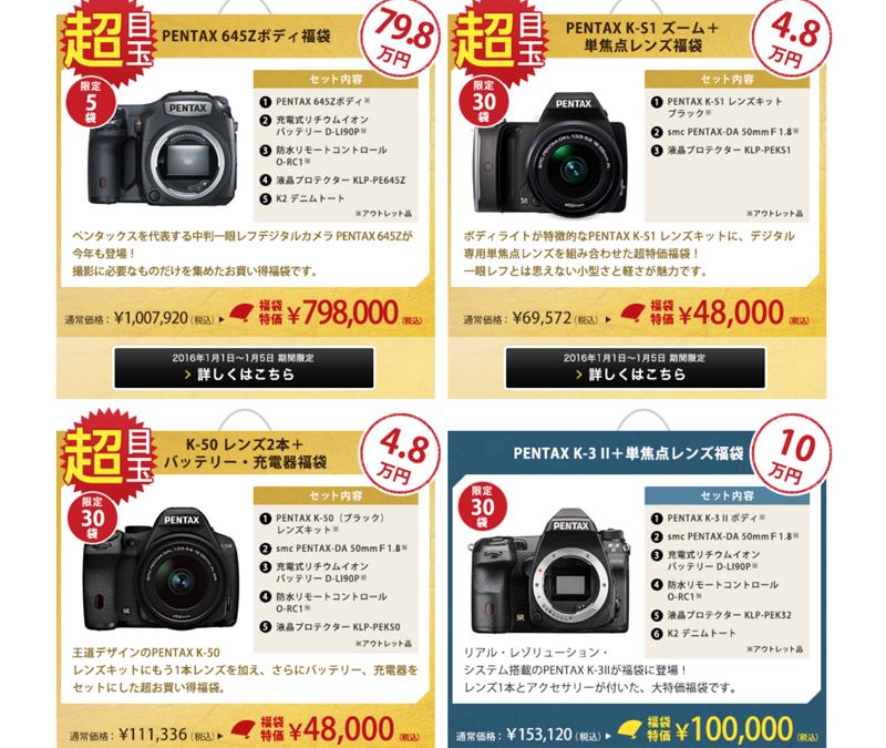 f:id:takayukimiki:20151230205124p:plain