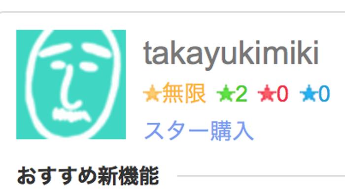 f:id:takayukimiki:20160117214624p:plain