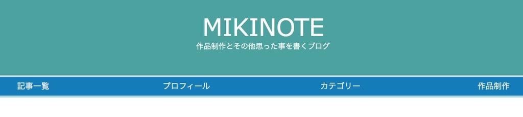 f:id:takayukimiki:20160405165233j:plain