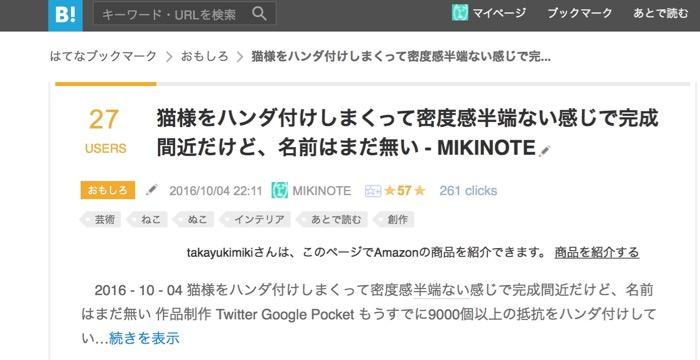 f:id:takayukimiki:20161005141145j:plain